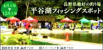 信州そば街道平谷湖フィッシングスポット宣伝