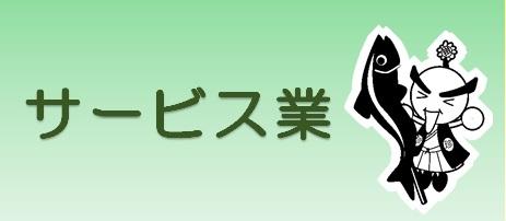 平谷村商工会ボタンレジャー