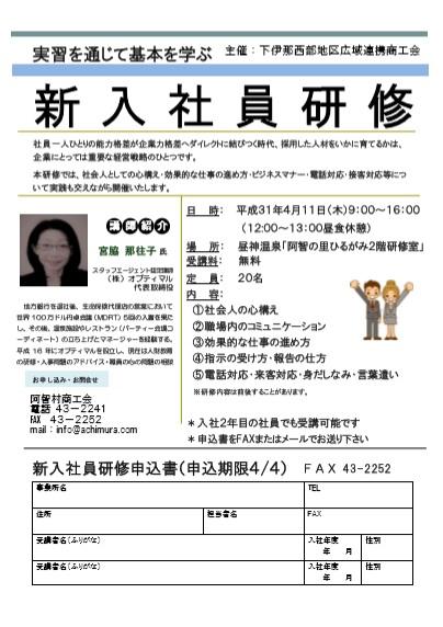 新入社員研修平谷村商工会