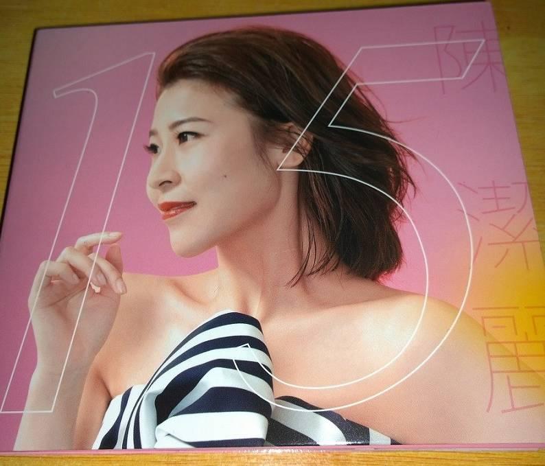 陳潔麗 – 15 2017 16bit/44khz ⁄ hires-online