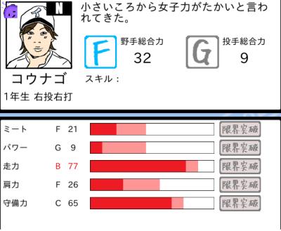 【ゲームレビュー】「おかず甲子園全国編」おふざけゲーと思いきや、意外と本格的な野球チーム育成ゲーム