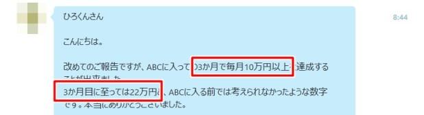 成果報告(たけちさん22万円)