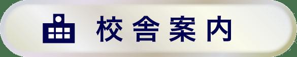 buttun_schoolinfo