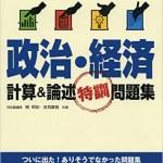 【使い方】政治経済 計算&論述特訓問題集 圧倒的に成績を伸ばす方法