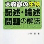 【使い方】大森徹の生物 記述・論述問題の解法| 圧倒的に成績を伸ばす方法