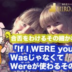 「If I WERE you」WasじゃなくてWereが使われている理由