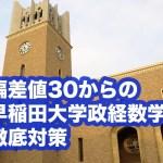 2017年早稲田大学政治経済学部数学|過去問徹底研究 大問3