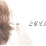 白髪ぼかしとくせ毛、縮毛矯正について