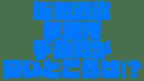 virtual currency fee