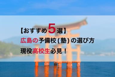 【おすすめ5選】広島の予備校(塾)の選び方。広島の高校生必見!