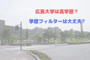 広島大学は高学歴?