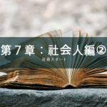 第7章 社会人編② 社畜の憤慨