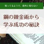 マンガ「鋼の錬金術師」から学ぶ成功の秘訣7選!