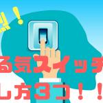 【強烈】あなたの「やる気スイッチ」を探す方法3つ紹介!