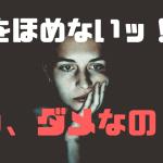 俺って人をほめないんだよな~→終了のお知らせ…