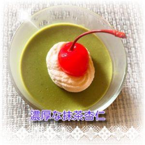 濃厚な抹茶杏仁