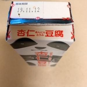 パンダ杏仁豆腐の両耳を切る