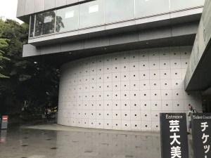 東京芸術大学大学美術館
