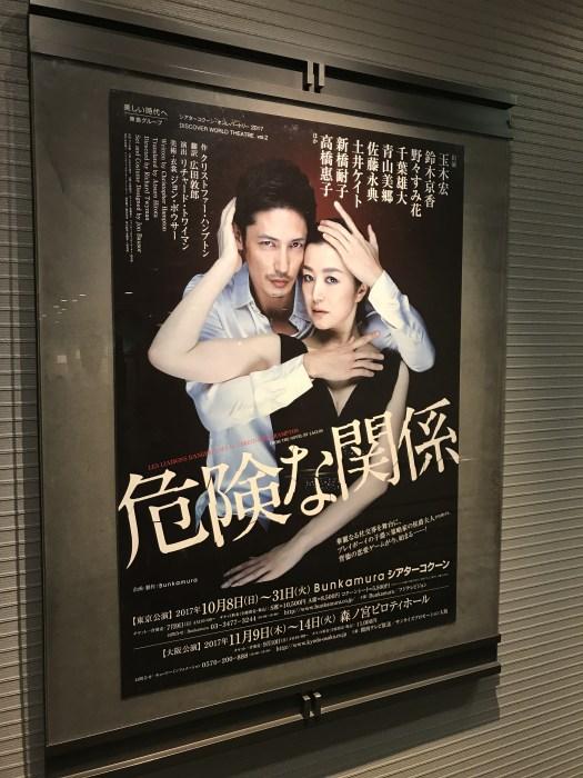 舞台「危険な関係」玉木宏、鈴木京香