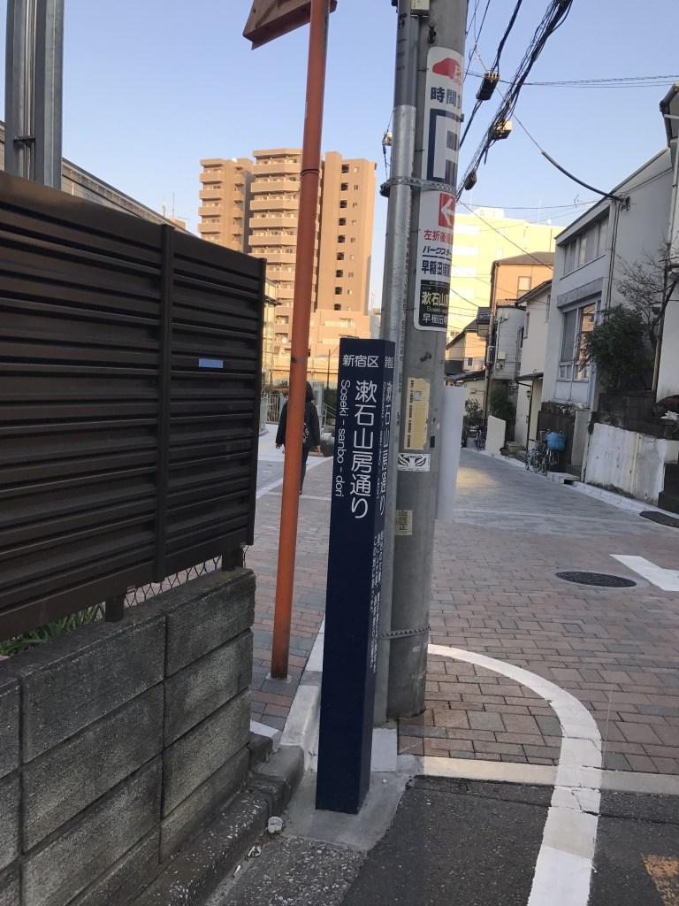 早稲田・漱石山房記念館