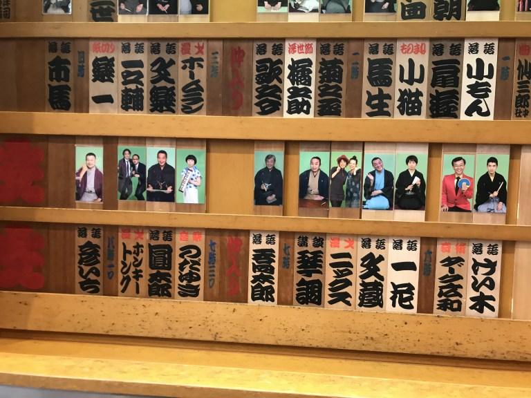 鈴本演芸場2018年3月下席