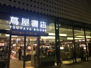 代官山蔦屋書店