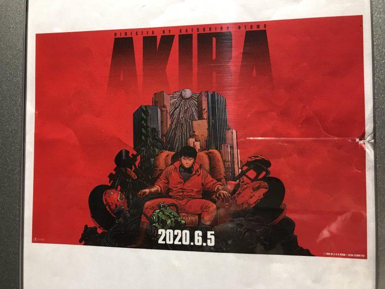 「AKIRA」2020年上映