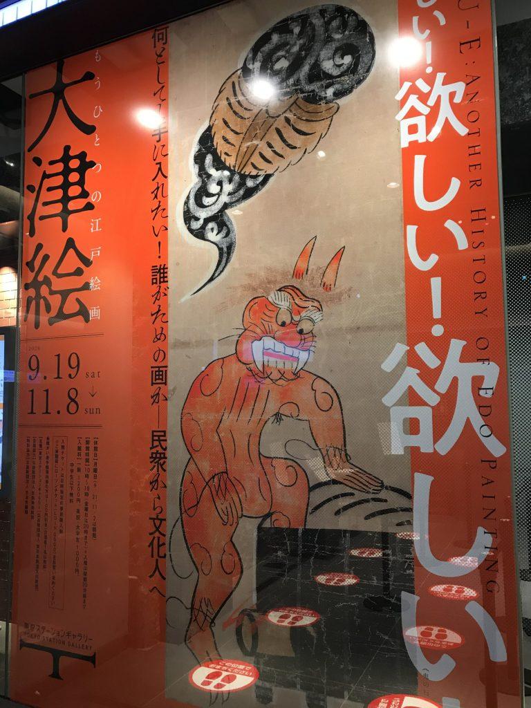 東京ステーションギャラリー「大津絵」展