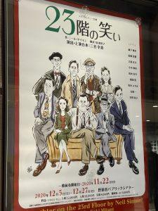 シス・カンパニー公演「23階の笑い」