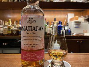 アマハガン World Malt 山桜ウッドフィニッシュ