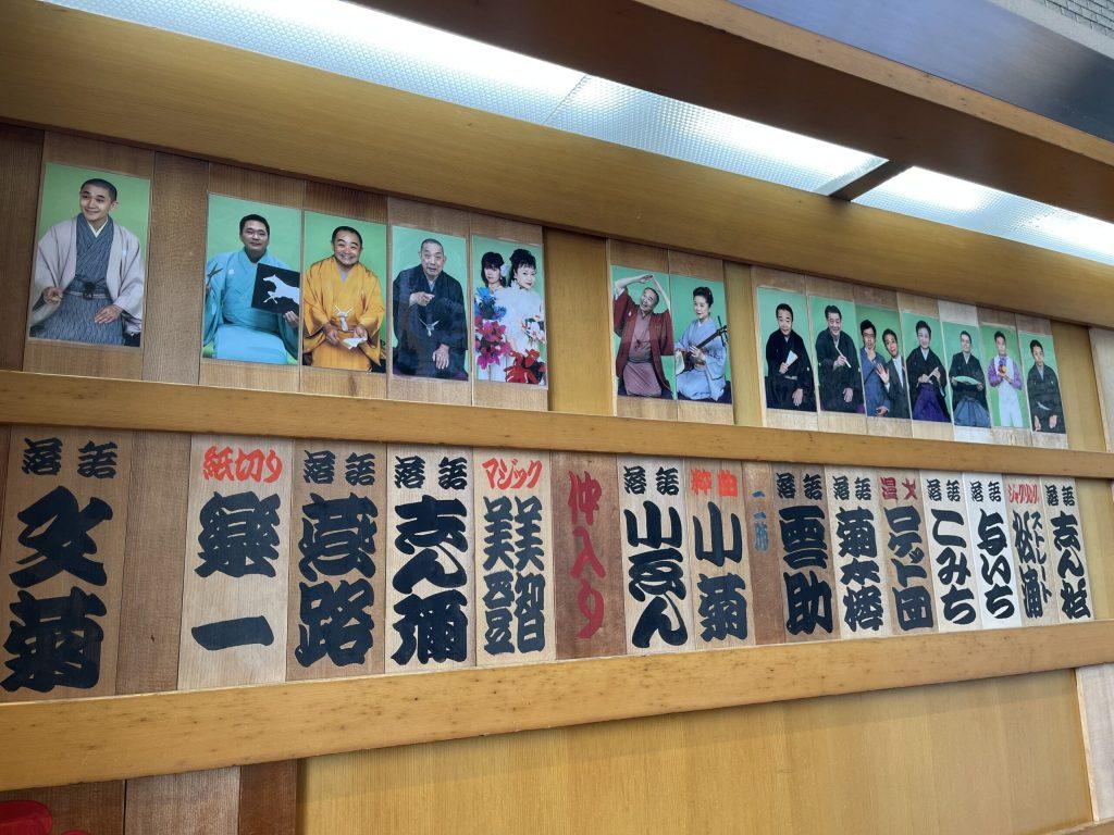 鈴本演芸場2021年(令和3年)四月下席
