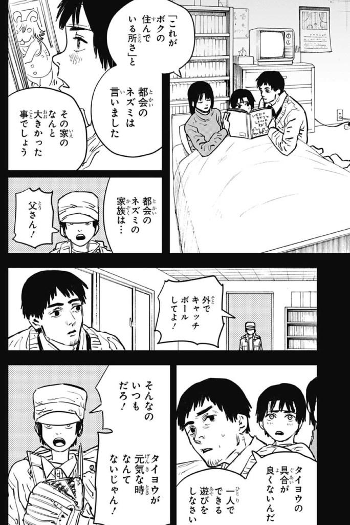 早川アキの家族