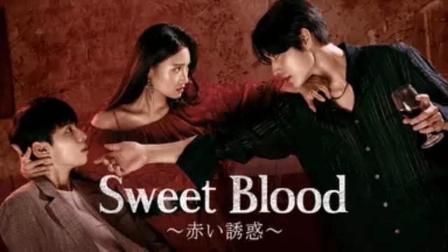 韓国ドラマ【Sweet Blood~赤い誘惑~】を無料視聴する方法は?あらすじやキャストも紹介!