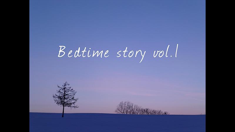 Bedtime Story vol.1 2020.12.24.
