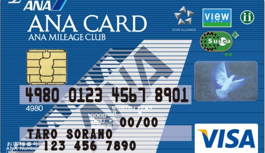 ANA VISA Suicaカードの裏ワザ!年会費は2100円から751円にできます。