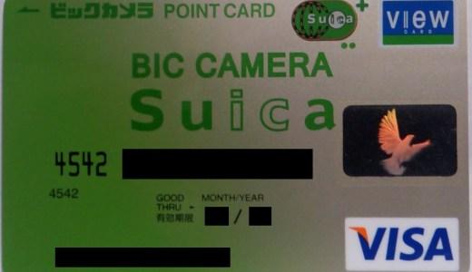 ビックカメラsuicaカードを3年間使ってみました。スイカユーザーにとってオートチャージ機能は非常に便利!