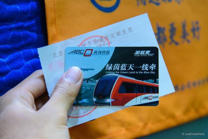 飛行場 電車のチケット