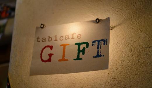 下北沢の旅カフェ「GIFT」に行ってきました。食べるだけで世界貢献できる!?