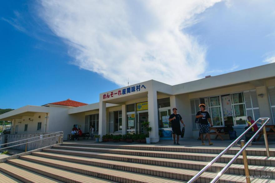 座間味島のフェリーターミナル