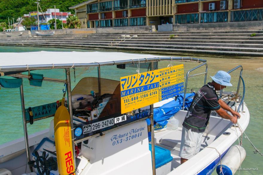 無人島渡しの水上タクシー