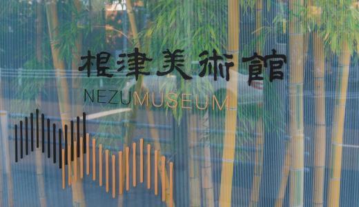 東京に居ながらにして京都を味わえる!?根津美術館の紅葉を堪能してきました。