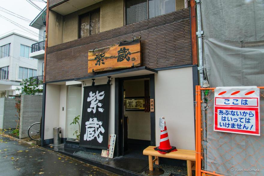 紫蔵 京都のラーメン屋