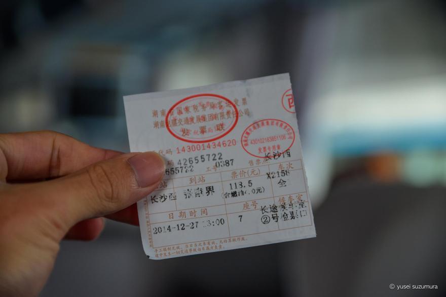 張家界行きのバスのチケット