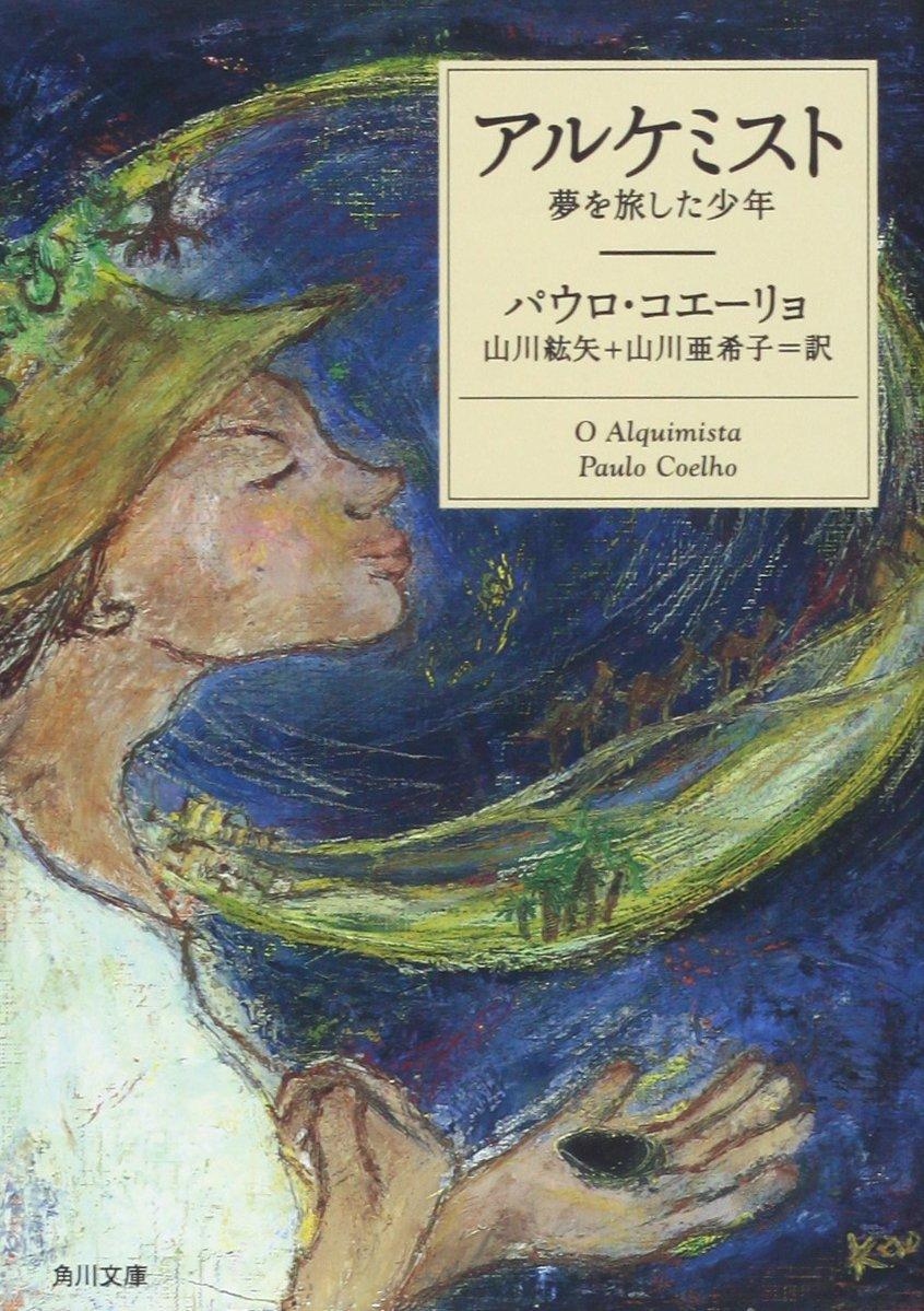 アルケミスト 日本語版