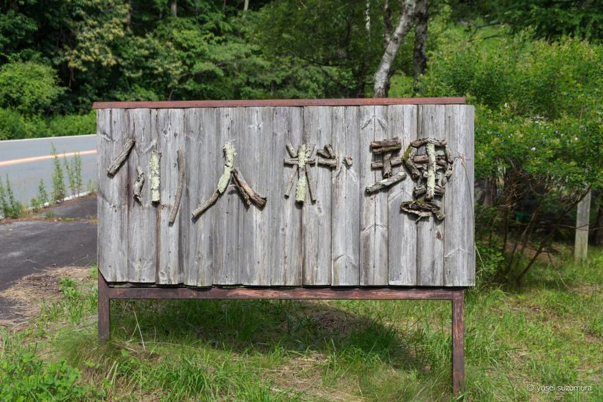 仙人小屋 看板