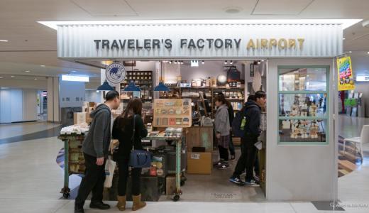 旅に出る前にお立ち寄りを!成田空港のトラベラーズファクトリーに行ってきた。