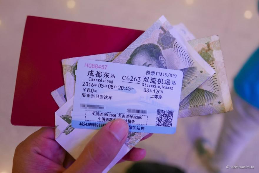 成都 列車 チケット 空港