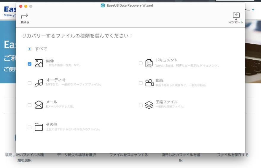 EaseUS Data Recovery Wizard サンプル