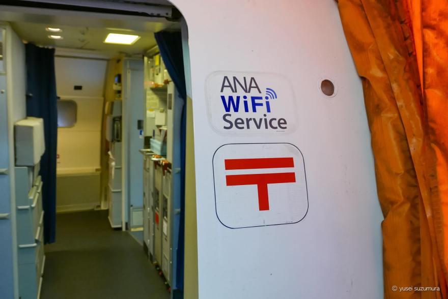 ANA wifi