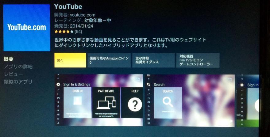 Fire TV アプリ